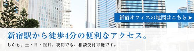 新宿事務所の地図