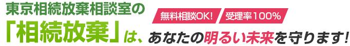 東京相続放棄相談室の「相続放棄」は、あなたの明るい未来を守ります!