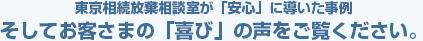 東京相続放棄相談室が「安心」に導いた事例<br> そしてお客さまの「喜び」の声をご覧ください。