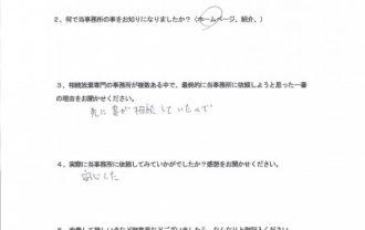 東京都江東区 男性 M様