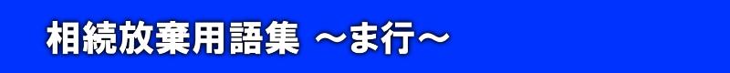 相続放棄用語集-~ま行~
