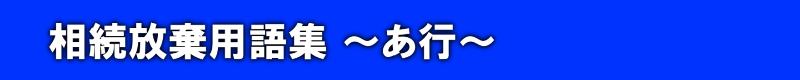 相続放棄用語集-~あ行~